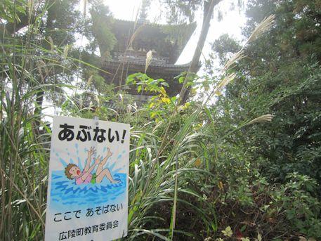 百済寺梵字池畔の注意看板