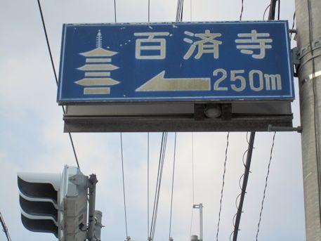 百済寺の道案内