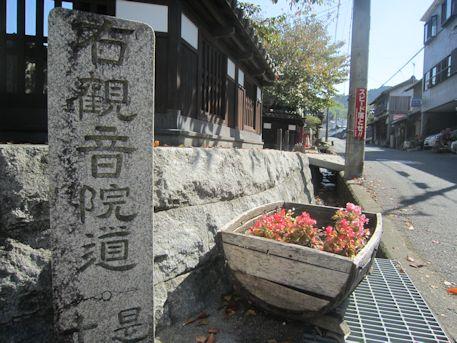 高取城松の門前の石標