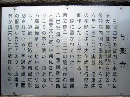 与楽寺の解説パネル