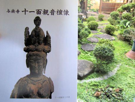 与楽寺十一面観音檀像