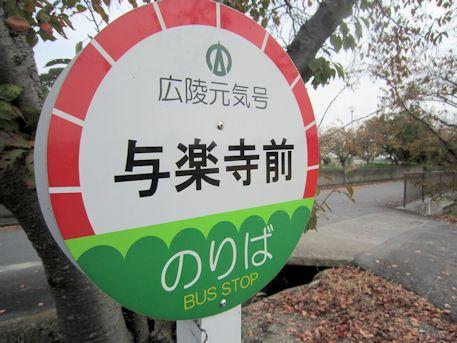 広陵元気号与楽寺前