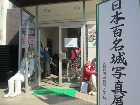 日本百名城写真展