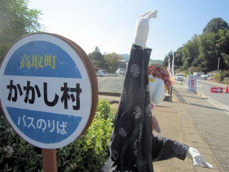 高取町かかし村のバス停留所