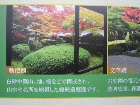 寝殿造庭園の写真