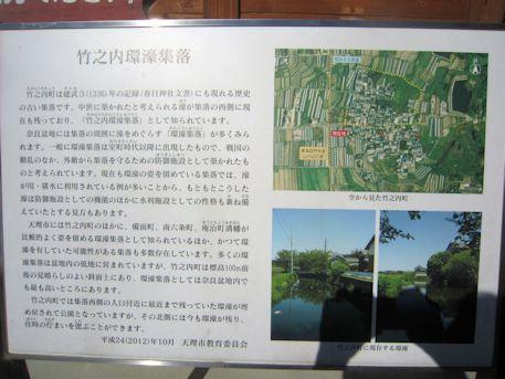 竹之内環濠集落の解説