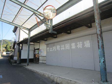 竹之内町の集荷場