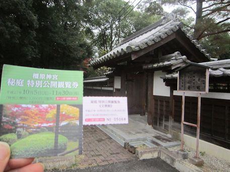 文華殿の門