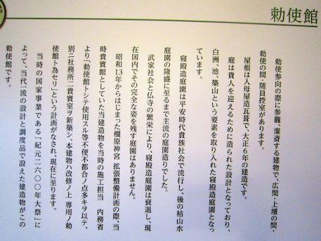 橿原神宮勅使館の解説