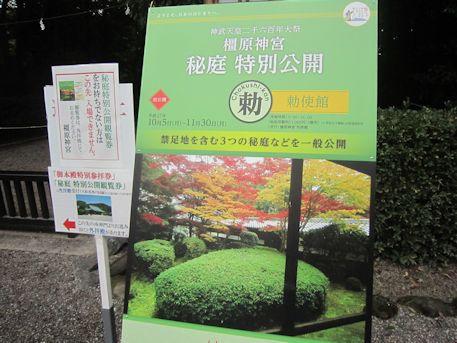 勅使館の庭写真