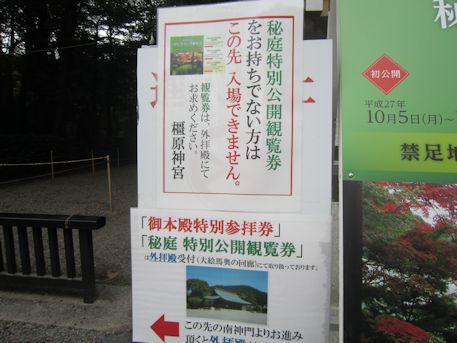 勅使館前の看板