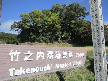 竹之内環濠集落の道標