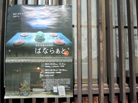 今井町のHANARART