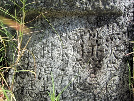 蘇武之井近くの石碑