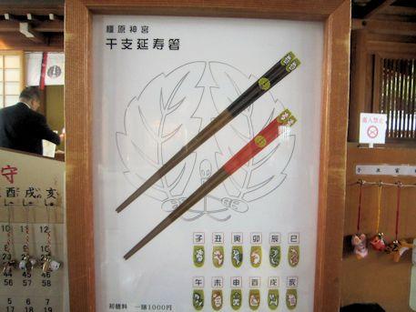 干支延寿箸