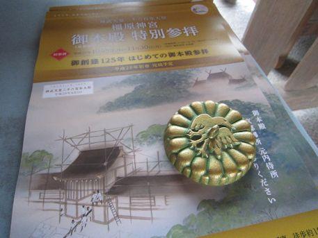 橿原神宮の書鎮