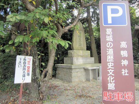 高鴨神社駐車場