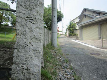 天神社の石標