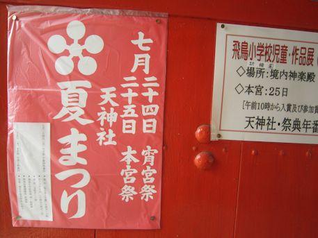 天神社の夏祭り