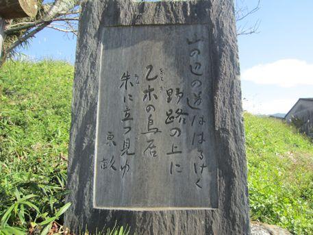 夜都伎神社の歌碑