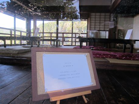聖林寺の喫茶処