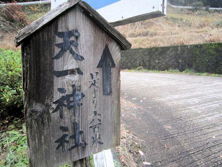 天一神社の道標