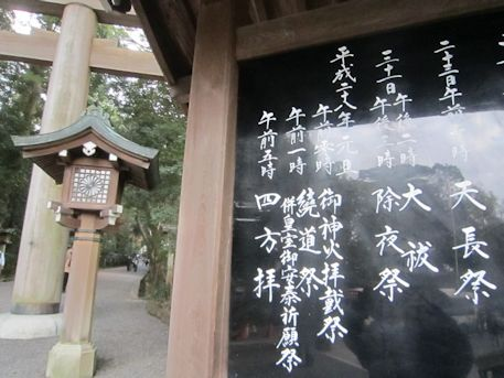 大神神社の四方拝
