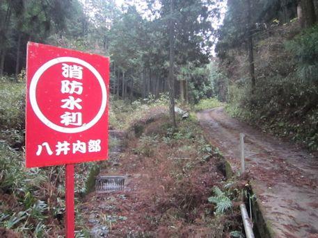 消防水利(八井内部)