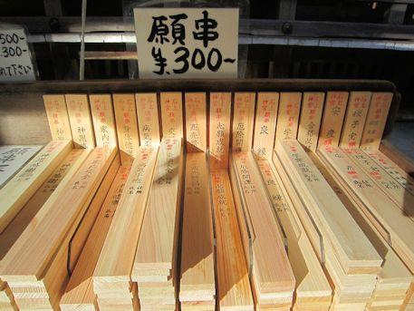 願串初穂料300円