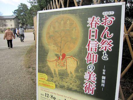 おん祭と春日信仰の美術