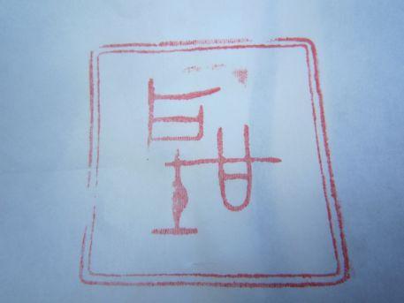 聖林寺の紋