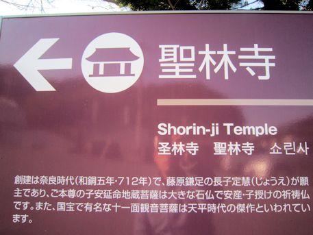 聖林寺の案内板