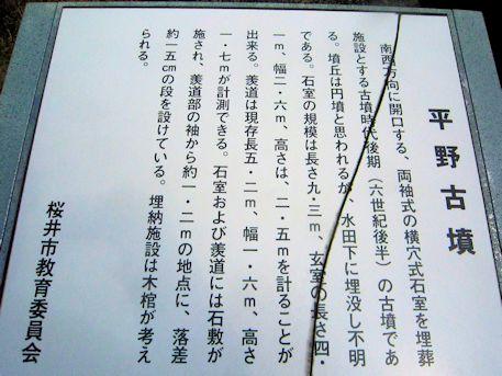 平野古墳の案内板