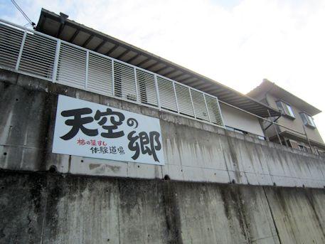 天空の郷柿の葉寿司体験道場