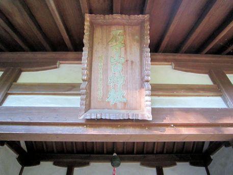 石寸山口神社の扁額