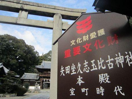 矢田坐久志玉比古神社本殿