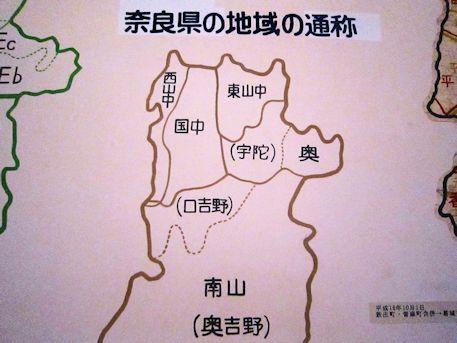 奈良県地域の通称