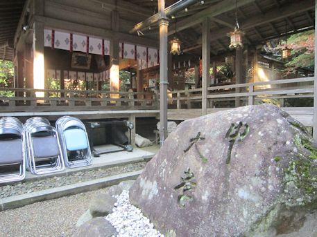 等彌神社の石碑