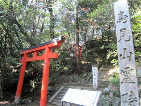 鳥見山稲荷神社