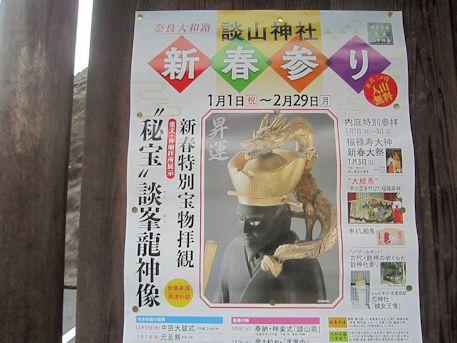 談山神社の新春詣り