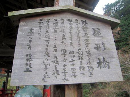 屋形橋の案内板