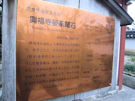 興福寺曼荼羅石の解説パネル