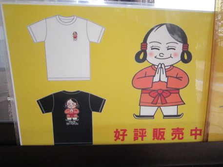 十輪院のTシャツ