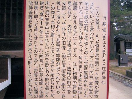 東大寺行基堂の案内板