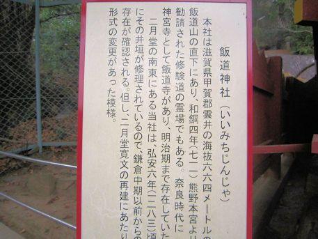 飯道神社の案内板