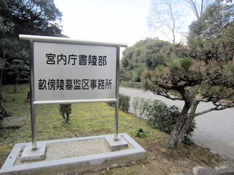 宮内庁書陵部
