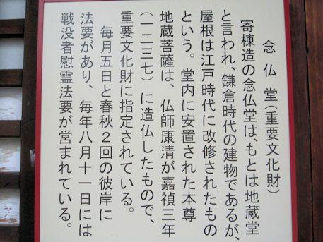 東大寺念仏堂の案内板