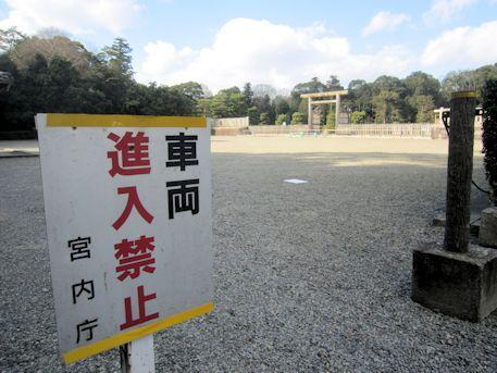 宮内庁の車両進入禁止