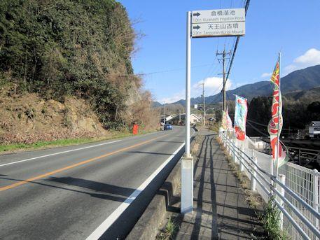 倉橋溜池と赤坂天王山古墳の道標