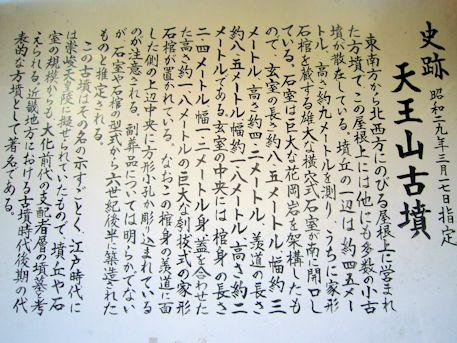 赤坂天王山古墳の案内板